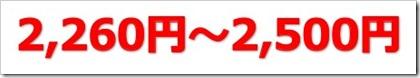 プレミアグループ(7199)IPO初値予想