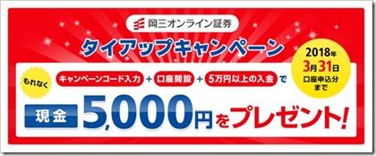 okasan-onlinecp2018.3.31
