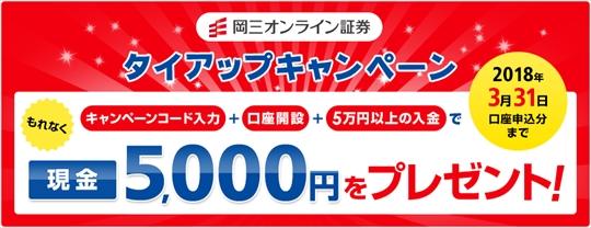 岡三オンライン証券タイアップキャンペーン