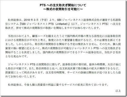松井証券PTS取引取り扱い予定