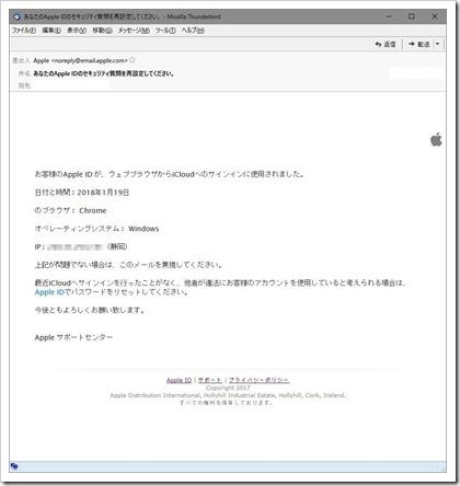Apple IDのセキュリティ質問を再設定