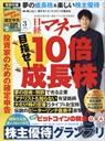 日経マネー(2018年3月号)