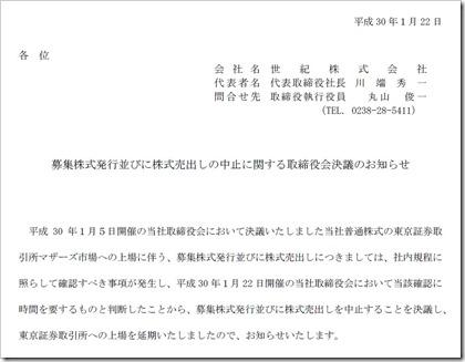 世紀(6234)IPO新規上場中止のお知らせ