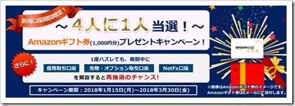 松井証券新規口座開設キャンペーン
