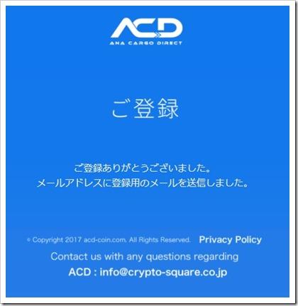 ACD登録完了