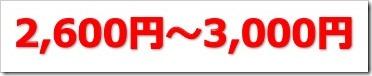 Mマート(4380)IPO初値予想