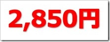 Mマート(4380)IPO直前初値予想