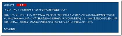 ACDニュース2018.2.9