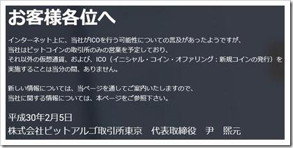 ビットアルゴ取引所東京ICO実施無し