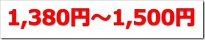 信和(3447)IPO初値予想
