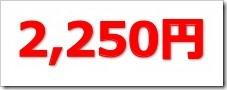 キュービーネットホールディングス(6571)IPO直前初値予想