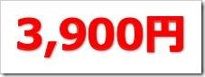 日総工産(6569)IPO直前初値予想