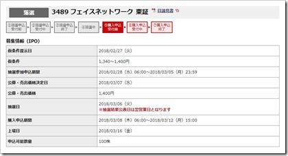 フェイスネットワーク(3489)IPO落選