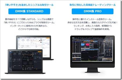 DMM株PC版取引ツール