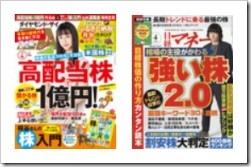 マネー系月刊誌2誌掲載2018.4