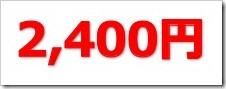 ファイバーゲート(9450)IPO直前初値予想