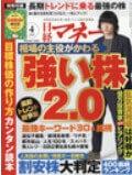日経マネー(2018年4月号)