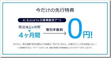 DMM株手数料0円