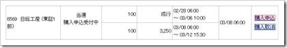 日総工産(6569)IPO当選