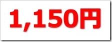 信和(3447)IPO直前初値予想