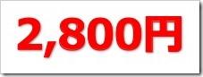 共和コーポレーション(6570)IPO直前初値予想