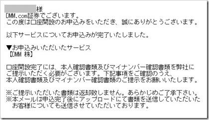 DMM.com証券DMM株口座開設