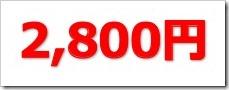 神戸天然物化学(6568)IPO直前初値予想