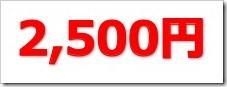 フェイスネットワーク(3489)IPO直前初値予想