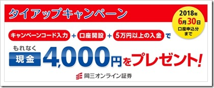 okasan-onlinecp2018.6.30