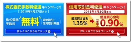 tokaitokyocp2018.4.27