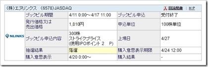 エヌリンクス(6578)IPO落選