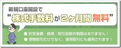 丸三証券手数料2ヵ月無料キャンペーン
