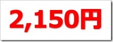 コンヴァノ(6574)IPO直前初値予想