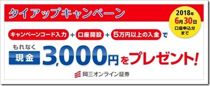 okasan-onlinecp3000.2018.6.30