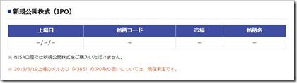 メルカリ(4385)IPO楽天証券