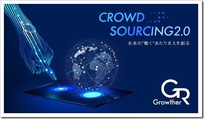Growther(ファンディーノ)