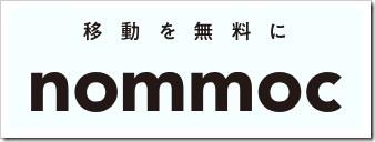 nommoc(ノモック)ファンディーノ(FUNDINNO)