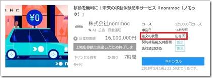 ファンディーノ(FUNDINNO)nommoc(ノモック)応募完了