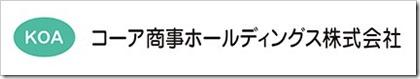 コーア商事ホールディングス(9273)IPO新規上場承認
