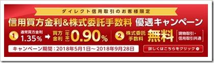 tokaitokyocp2018.9.28