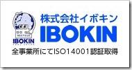 イボキン(5699)IPO新規上場承認