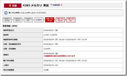 メルカリ(4385)IPO当選野村