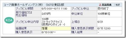 コーア商事ホールディングス(9273)IPO落選