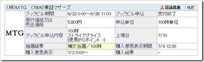 MTG(7806)IPO補欠当選SBI