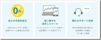 松井証券を選ぶ理由