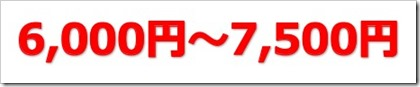 インバウンドテック(7031)IPO初値予想