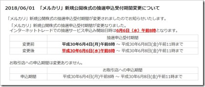 メルカリ(4385)IPO抽選申込受付期間変更三菱