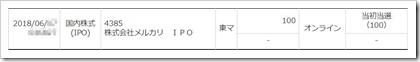 メルカリ(4385)IPO当初当選