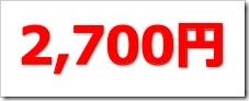 スプリックス(7030)IPO直前初値予想