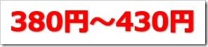 国際紙パルプ商事(9274)IPO初値予想
